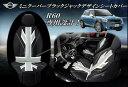 BMWミニクーパー(F55 専用設計) ブラックユニオンジャック ブラック&グレー ブラックジャック シートカバーセット