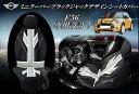 BMWミニクーパー(F56)専用設計 ユニオンジャックブラック&グレー柄 シートカバーセット