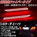 トヨタ ヴェルファイア20系 ハリアー10系 60系 ヴォクシーノア70系 マークX130系 ウィッシュ20系 新タイプファイバータイプ一体型発光 LEDリフレクター 枠発光タイプ左右
