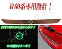 BMW ミニ R60系 専用リアバンパーガード 赤ライン  ミニ文字発光タイプ