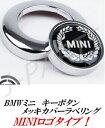 BMW MINI ミニクーパー 合金製 メッキリングタイプ エンジンスタートボタンカバー ミニ&フラワー花柄タイプ