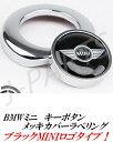 BMW MINI ミニクーパー 合金製 メッキリングタイプ エンジンスタートボタンカバー ミニ&ブラック柄タイプ