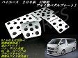 送料無料!ハイエース グランドキャビン 200系 アルミ製ペダルプレート 標準&ワイド共通 AT車用 3ピースセット☆前期後期共通!