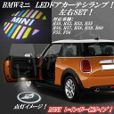 BMW ミニ ミニクーパー LEDドアカーテシ ランプ レインボーカラー7色デザインタイプ 左右セット 虹色デザイン