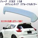日産 ジューク JUKE NF15 F15 YF15系 15RX 15RS 16GT系専用設計 オプションタイプ リアスポイラー ルーフスポイラー