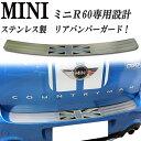 BMW MINI ミニクーパー  R60系 カントリーマン/クロスオーバー ステンレス製  リアバンパーガード プロテクター ブラックジャック