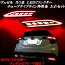 ヴェゼル&ヴェゼルハイブリッド ベゼル RU系 新タイプリア枠色&ブロック発光デザイン LEDリフレクター左右セット!全グレード共通