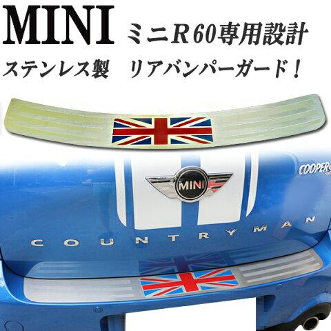 BMW MINI ミニクーパー  R60系 カントリーマン/クロスオーバー ステンレス製  リアバンパーガード プロテクター ユニオンジャック