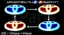 赤/青2色発光  トヨタLEDエンブレム 100mmX68mm 86 エスティマ30系 マークX130系のリアなどに