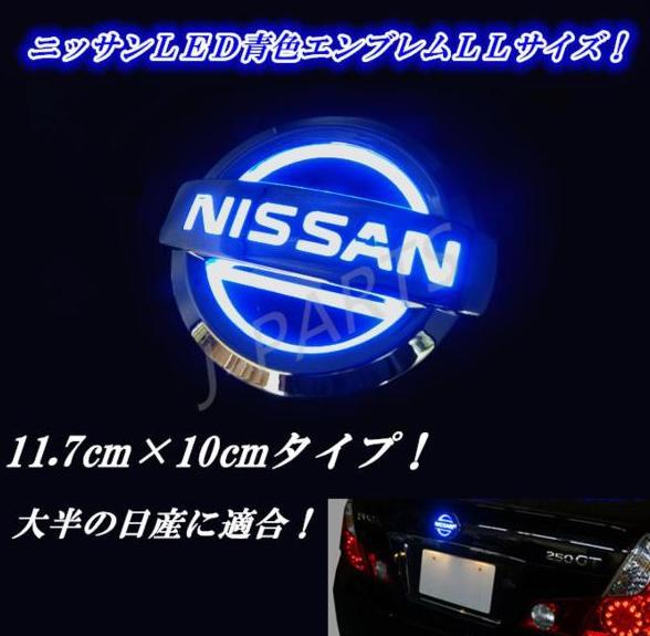 日産車に LLサイズ リア用 青 ブルーLEDエンブレム キャラバンNV350 デュアリス  スカイラ...