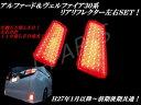 30系アルファード&ヴェルファイアGGH30 AGH、AYH30系 ハイブリッド系 リアLEDリフレクター左右110発LED