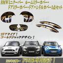 BMW MINI ミニクーパー F56系 2ドア車専用 ルームミラー&ドアミラー&ドアハンドルカバー ゴールドジャック柄デザインセット