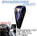 黒革 LED 青色発光シフトノブ プレート発光タイプ トヨタ 日産 ホンダ スバル スズキ 三菱 レクサス車 LED レザー 黒