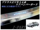 プリウス30 30系(ZVW30系)前期後期共通 LEDロゴ発光 青色 ブルー リアバンパーガード ステンレス製!