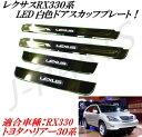 ●送料無料!レクサスRX330 & ハリアー30系 スカッフプレート 白色タイプ!