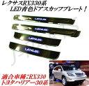 ●送料無料! レクサス RX 330& ハリアー30系 スカッフプレート 青色タイプ!