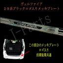 ●送料無料!ヴェルファイア(ANH20.25  GGH20.25系)ステンレス製メッキリアバンパーガード!黒