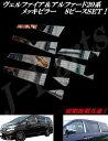 ヴェルファイア ベルファイア&アルファード20系 20系 ハイブリッド共通 サイドメッキ鏡面ピラーモール左右 全8ピースSET