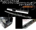 ヴェルファイア 20系 ステンレス製リアバンパープレート&リアラゲッジ用インナープレート2点セット!ブラックロゴ入り