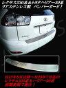 レクサス330&ハリアー30 30系 リアステンレス製 バンパーガード リヤ リアスカッフ リアバンパープレート