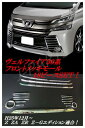 ヴェルファイア30系 ベルファイア 30系 エアロバンパー用 フロントメッキモール全18ピースセット!!高耐久&高品質ステンレス製!