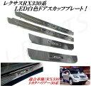 ハリアー30&レクサス RX330 RX330系 白 ホワイト色LED ステンレス製ドアスカッフプレート 1台分セット