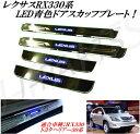 ハリアー30&レクサス RX330RX330系  青 ブルー色 LED ステンレス製ドアスカッフプレート 1台分セット