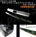 アルファード 20系 ステンレス製リアバンパープレート&リアラゲッジ用インナープレート2点セット!ブラックロゴ入り ラゲッジ トランク