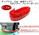 汎用リップスポイラーモール、タップリ2.5M カーボンレッドカラー 赤カーボン色タイプ