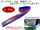 汎用リップスポイラーモール、タップリ2.5M カーボンブルーカラー 青カーボン色タイプ エアロモール キズ防止に!