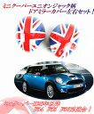 ミニクーパー アクセサリー BMW MINI ミニクーパー F54 F55、F56系 高品質&高耐久 ユニオンジャックデザイン ドアミラーカバー 左右セ..
