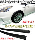 カーボンカラー 汎用オーバーフェンダー2本セット! 117cm  自由にカットできる!車検対策、はみタイ対策、ドレスアップなどに!!