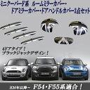 BMW MINI ミニクーパー F54 F55系 4ドア車 ルームミラー&ドアミラー&ドアハンドルカバー ブラックジャック柄デザイン 3点セット