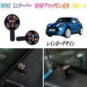 BMW MINI ミニクーパー 室内 ドアロックピン 虹色 変換汎用 7色レインボーデザイン 2個セット 純正差し替えタイプ!
