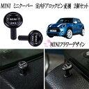 BMW MINI ミニクーパー 室内 ドアロックピン 変換汎用 ミニフラワーデザイン柄 2個セット