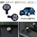 BMW MINI ミニクーパー 室内 ドアロックピン 変換汎用 ブラックジャックデザイン 2個セット