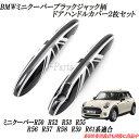 BMW MINI ミニクーパー R50 R52 R53 R55 R56 R57 R58 R59 R61系 ドアアウターハンドルカバー ドアカバー 2ピースSET ブラックジャックデザイン