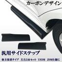 汎用 サイドステップ カナード カーボンデザイン 44.5cm USDM JDM仕様 跳ネ上ゲタイプ 左右2本セット キズ防止 ドレスアップ