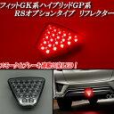 フィットGK GK系 フィットハイブリッドGP GP系 リア RS RSタイプ 20発 LEDリフレクター