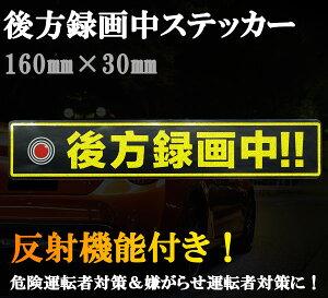 ドライブレコーダー装着車に!後方録画中 ステッカー シール 反射機能付き!危険運転者対策&嫌がらせ運転者対策に!