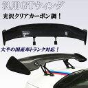 汎用GTウィング カーポンデザイン 角度調整長さ140cmタイプ 86 マークX チェイサー RX7 8 JDM USDM