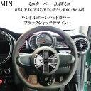 ミニクーパー BMWミニ  R55/R56/R57/R58/R59/R60/R61系 ステアリング ハンドルホーンパッドカバー ブラックジャックデザイン 貼..