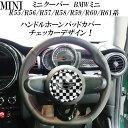 ミニクーパー BMWミニ  R55/R56/R57/R58/R59/R60/R61系 ステアリング ハンドルホーンパッドカバー チェッカーデザイン 貼り付け..