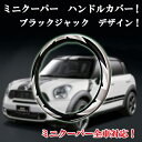 ミニクーパー MINI 全車対応 ブラックジャックカラー 黒灰色 PU製 合皮製 ステアリング ハンドルカバー