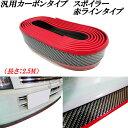 汎用スポイラーモールディング カーボン レッド 赤ライン フロントスポイラー サイドステップ リアアンダーエアロ バンパーガードキズ防止などにも