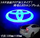トヨタ LED青色エンブレム 13cmX8.9cm  表面クリア加工タイプ ハイエース 60系ノア ヴォクシーなどに
