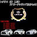 ●送料無料!新高級デザイン!レクサス レクサス LS/ES/IS/LX/RX/GX系  LED 立体型 ドアカーテシ ランプ 左右SET!