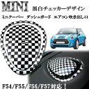 ミニクーパー BMW ミニ F54/F55/F56/F57系クーパーS ダッシュボード エアコン吹き出し口カバー チェッカーデザイン かんたん貼り付け