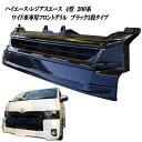 4型 ハイエース200系 パーツ レジアスエース 4型 ワイド車専用 ブラック塗装済み フロントグリル 3段ライン 黒色