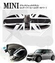 ミニクーパー アクセサリー BMW MINI ミニクーパー ブラックジャックデザイン ルームミラーカバー R55 R56 R57 R59 R60 R61系適合